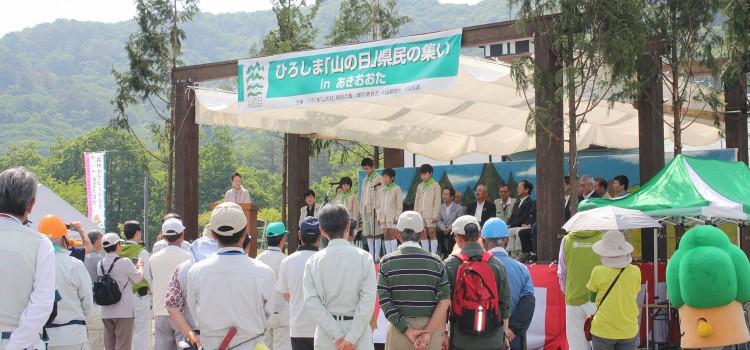 「ひろしま山の日県民の集い」安芸太田町会場レポート