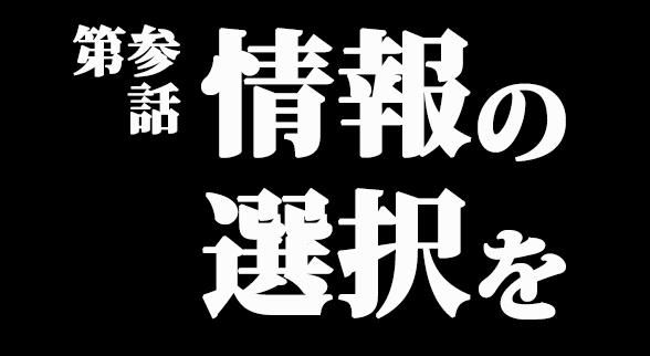 安芸太田町ホームページ補完計画 〜第参話 情報の選択を〜