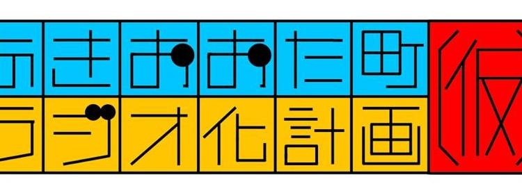 安芸太田町ラジオ化計画(仮)~vol.18~ 9月4日(木)21:00~@メガネの光輪