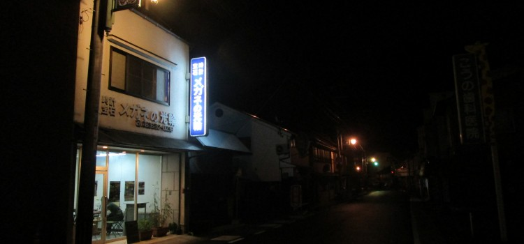 【開催報告】安芸太田町ラジオ化計画~vol.18~