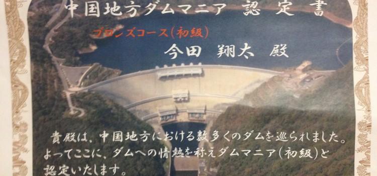 Load of the Dam Masters ~真のダムマニアを目指して~ Vol.1
