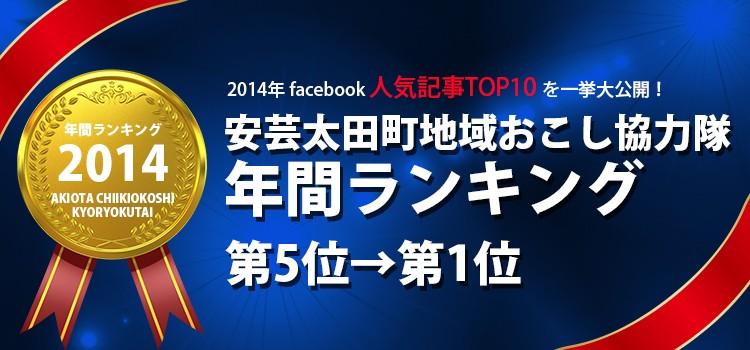 2014年facebook人気記事TOP10を一挙大公開!「安芸太田町地域おこし協力隊年間ランキング 第5位→第1位」