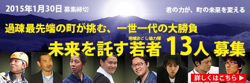 平成27年度安芸太田町地域おこし協力隊募集スタート!「君が動けば、町が動く。今こそ、本当に必要とされる場所へ。」