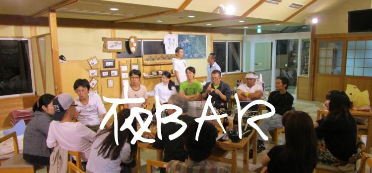 「夜BAR vol.10~夜BAR忘年会~」開催のお知らせ ※会場が変更されました!