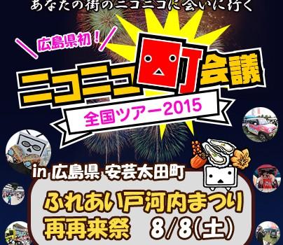 【6/22~6/28】facebookで振り返る、先週の安芸太田町はこんな感じでした。